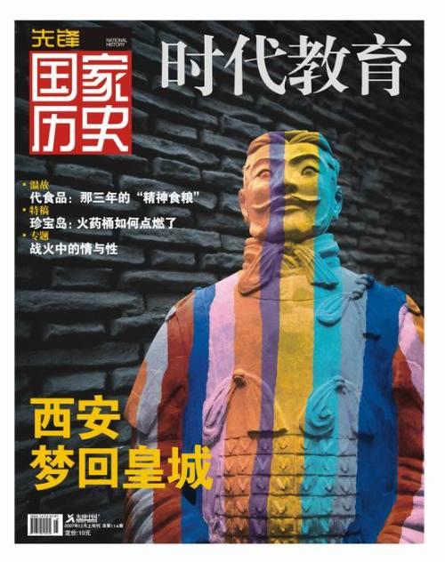 国家历史第六期,近期上市 - 《国家历史》 - 《看历史》原国家历史杂志
