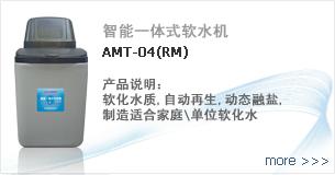 AMT-04(RM)软水机 - 爱玛特 - 第一家成功研制厨饮净水机的净水器厂家