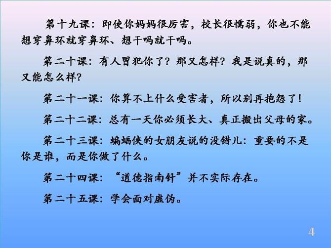 【引用】老师永远不教的39堂课 - zdp1091127469的日志 - 网易博客 - 风雨春秋 - 风雨春秋的教育博客