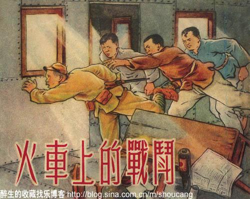 经典重温008-铁道游击队 - 孔夫子旧书网 - 孔夫子旧书网
