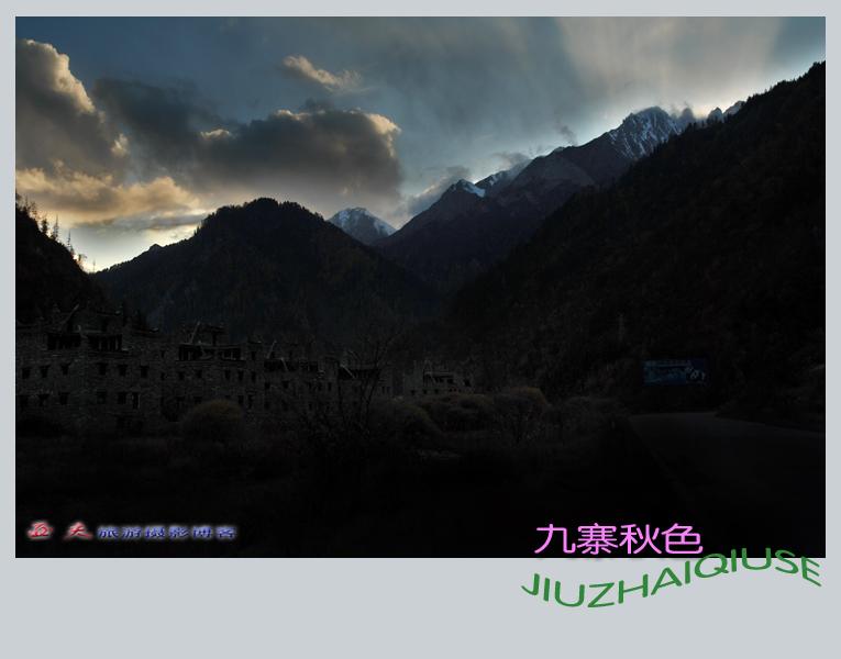 (原摄)九寨秋色之十四 - 高山长风 - 亚夫旅游摄影博客
