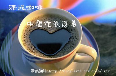 潇彧咖啡,中庸并浪漫着 - 潇彧 - 潇彧咖啡-幸福咖啡