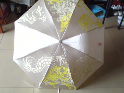 版伞版伞。。。呼呼。。。 - 清寒 - 某寒的猫窝
