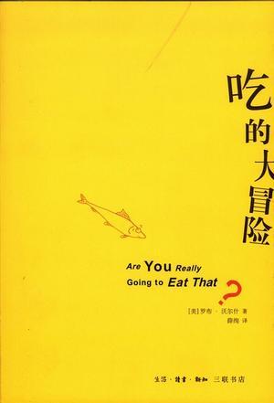 【2009翻书日志】:馋嘴书 - 绿茶 - 绿茶:茶余饭后