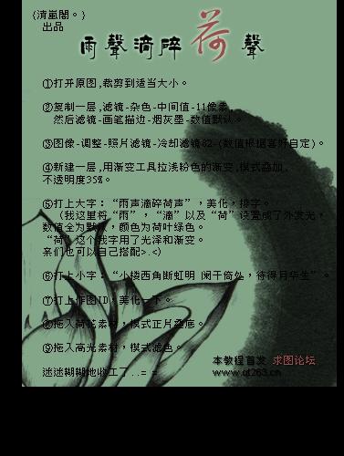 """【PS教程】""""轻水墨风成签-""""雨声滴 碎荷声"""" - f12lian - 缘份的天空"""