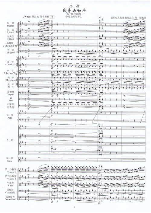 中国歌剧《文成公主》管弦乐配器正在进行中