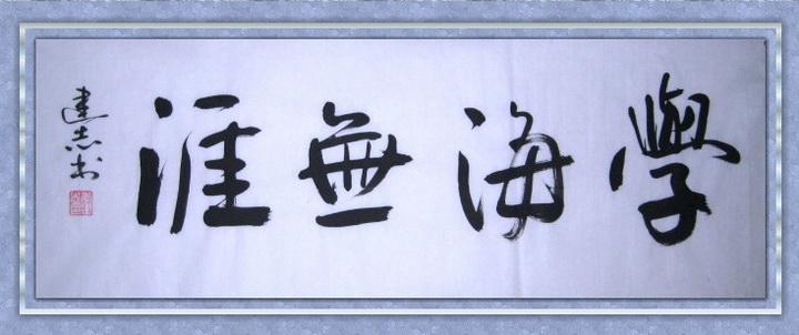 """俺的""""书法""""【原创】 - 無為居士 - 無為齋"""