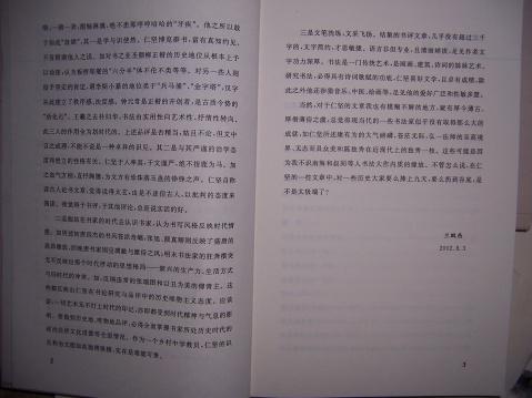 我的文集《历代书法家纵论》 - 也耕 - 耿仁坚艺术空间