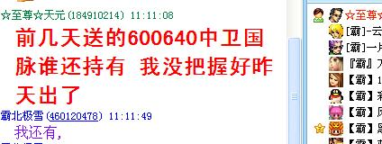 2009牛年2月6日大盘综述 - ☆至尊☆天元 - ☆至尊☆天元的博客 霸占牛股天天超短线群
