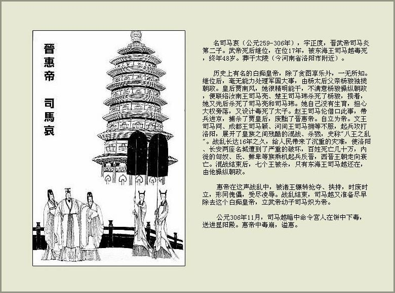 中国历代帝王大全  - 温柔细雨 - 一丝小雨盈盈而落......