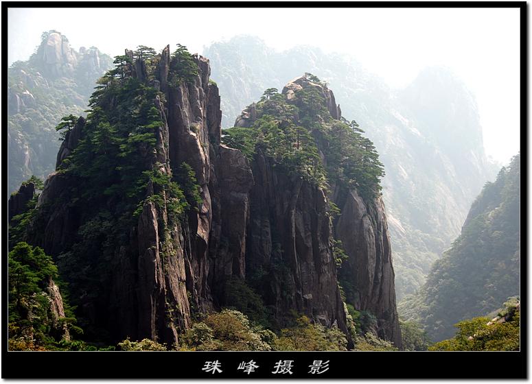 【原创】黄 山 (一) - 珠峰 - 插上飞翔的翅膀