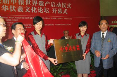 中华遗产论坛暨太昊伏羲文化论坛在人民大会堂举行 - 中华遗产 - 《中华遗产》