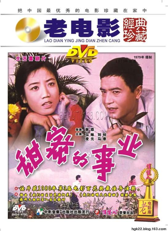 """新中国电影的""""22大明星""""(精图) - 阳光教练 - 体验智慧、洪动青春---洪国康的博客"""