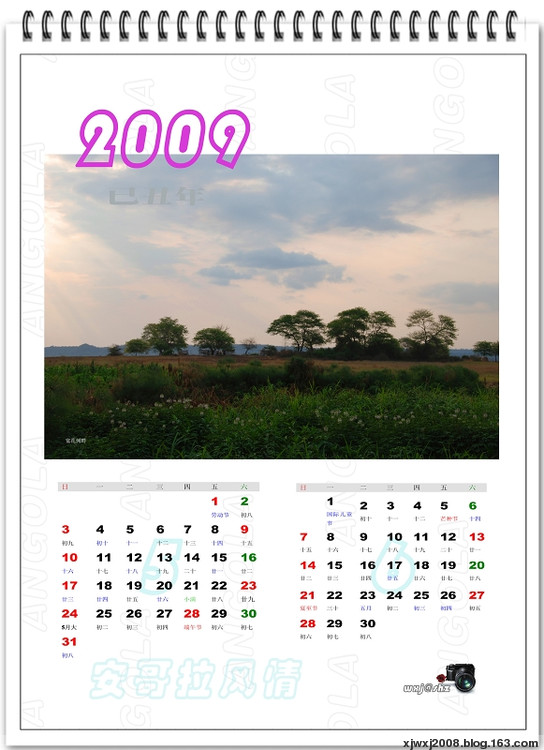 新年快乐(原创) - 大漠红柳 - 我的博客