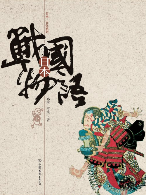 亨通堂策划新书《日本战国物语》上下册出场! - 陆新之 - 陆新之的博客