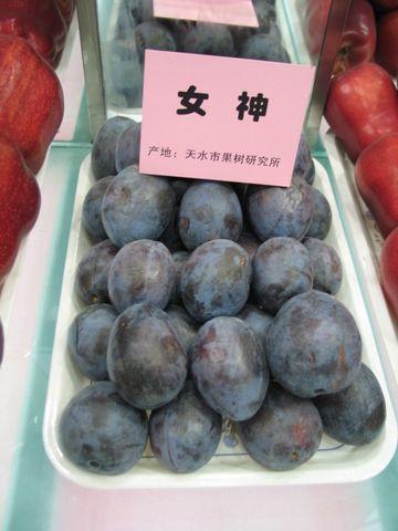 原创  水 果 展 示 迎 新 春 (兰州园丁摄) - 兰州园丁ljm44713 - 我的博客原创照片,欢迎指导