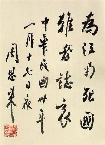 """古今名人书法作品欣赏【组图】 - dingzhaoping -  伤而未残之  """"无 胆 英 雄"""""""