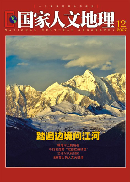 《国家人文地理》2007年12期 - 国家人文地理 - 《国家人文地理》官方博客