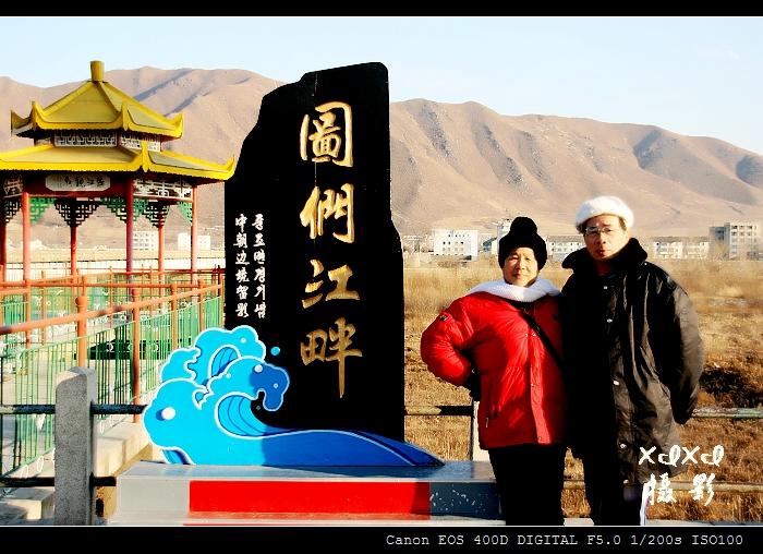 【穿越东北】22、平安抵榕 - xixi - 老孟(xixi)旅游摄影博客