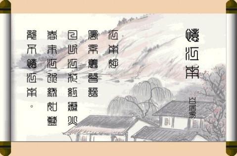 唐宋词精萃 - 雅.轩 - 雅.轩