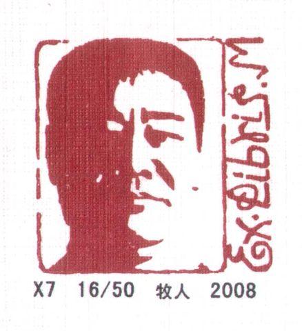 我收藏的中国藏书票 (4) - 野蔷薇(何鸣芳) - 我的博客