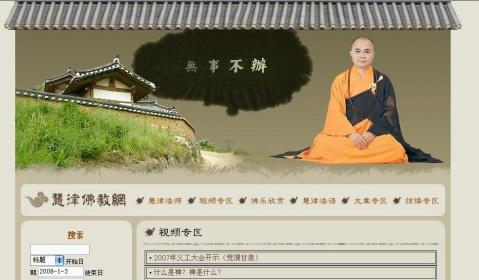 慧律法师网上视频汇总 - 维华精舍 - 维华精舍