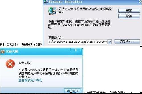 qq安装提取失败_qq安装失败(提示:可能是windows安装服务出错)