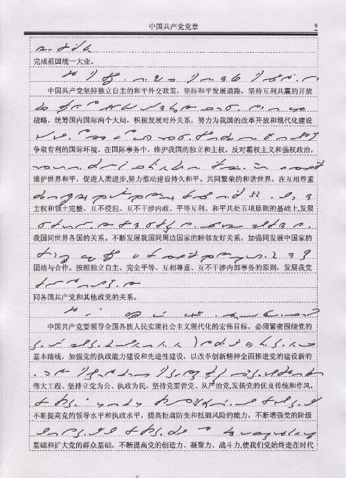 """中国共产党党章(速记符号与汉字上下对照) - 速记天地 - 速记天地是 宣传""""手写速记"""" 的阵地"""