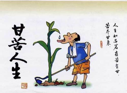 引用 【图文】做人的道理 - 心灵絮语 - 心灵絮语xinlingyizhan
