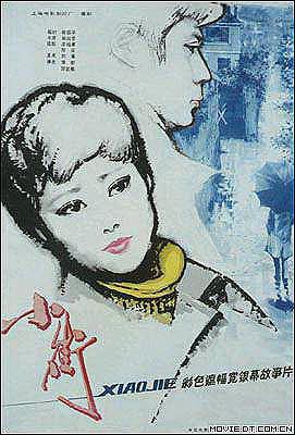 起自人物心底的歌——评电影《小街》的主题歌 - 范达明 - 范达明的博客