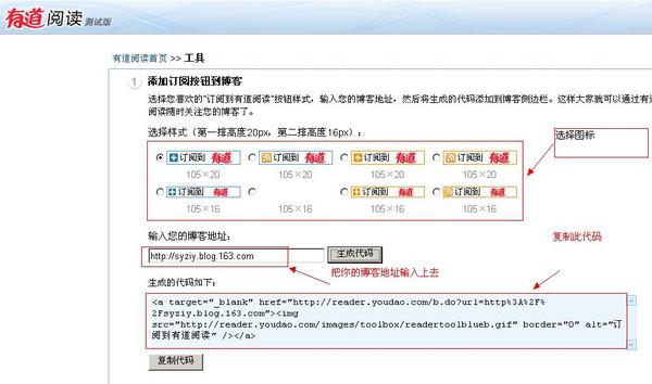 网易博客添加 订阅到有道功能 - syziy - Syziy`Blog