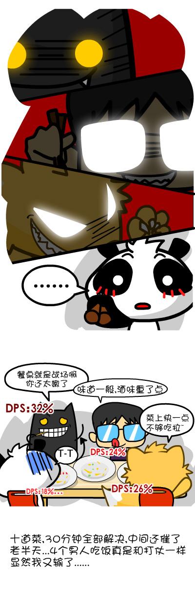 春节访友记二 - 林无知 - nonopanda的博客