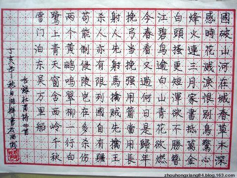 【书法】古诗硬笔书法图片