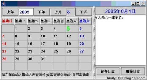 日历记事本 - hmily0423的日志图片