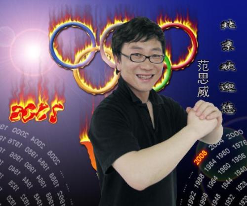 范思威:音乐圈也是一个奥运赛场 - 范思威 - 范思威的博客