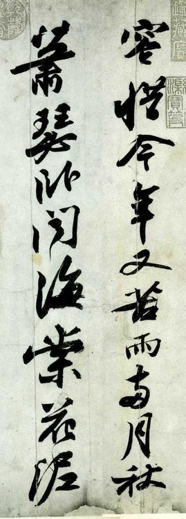 (特别推荐)天下三大行书欣赏 - 陇上行者 - 翰墨轩
