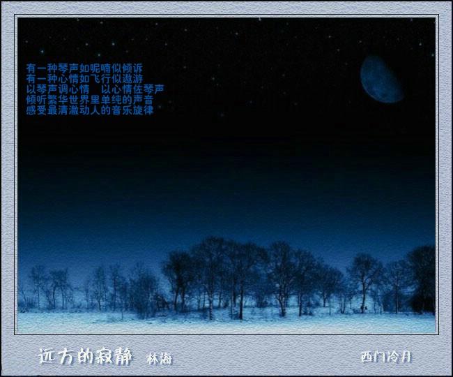 【醉心单曲】林海《远方的寂静》 - 西门冷月 - .