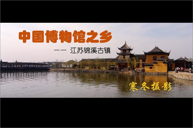 江苏锦溪古镇 - h_x_y_123456 - h_x_y_123456的博客