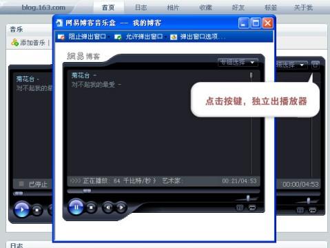 网易博客教程(三)(新手系列--图解音乐播器使用) - 凌峰 - 同乡会-同乡网-中华同乡联谊总会