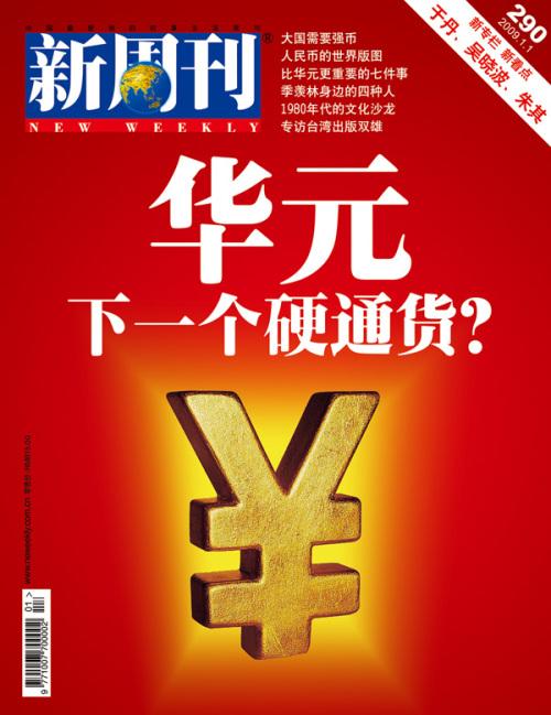 290期 华元:下一个硬通货? - 新周刊 - 新周刊
