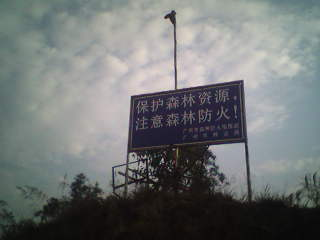 登山快拍:滴水岩森林公园(下) - 阿当 - don.com