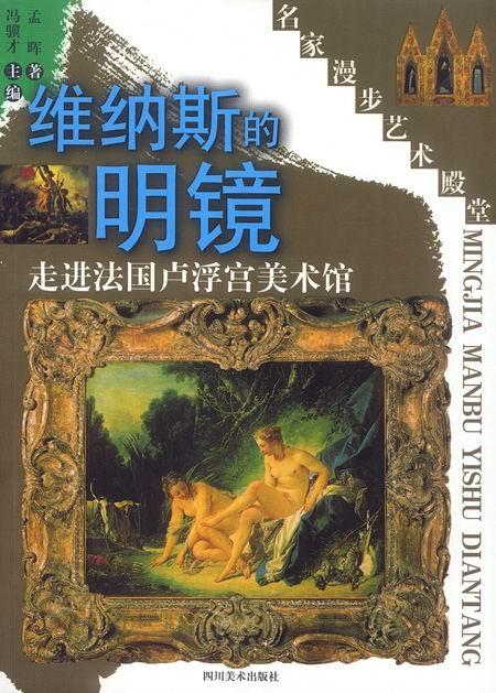 孟晖介绍卢浮宫藏画的《维纳斯的明镜》 - null - 娜斯
