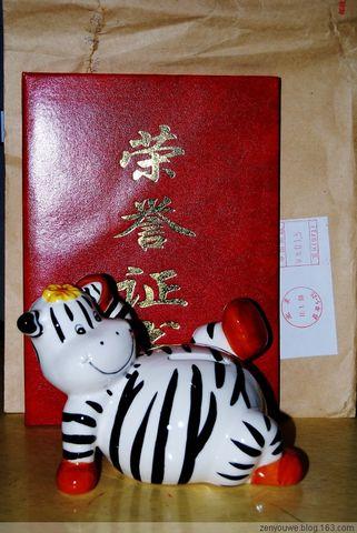 获奖证书的故事:喜迎奥运圣火照片 - 真悠 - 我的博客