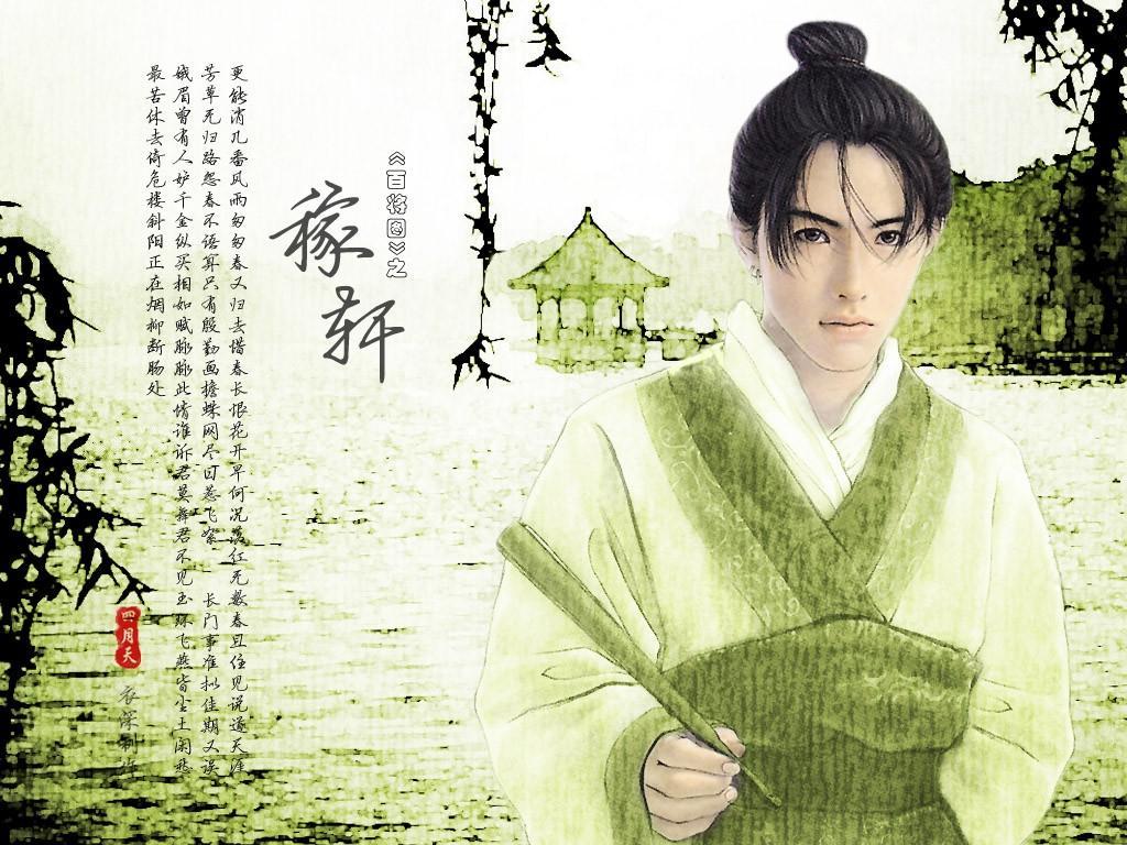 中国古装四大美男 古装美男图片 cosplay中国古装美男高清图片