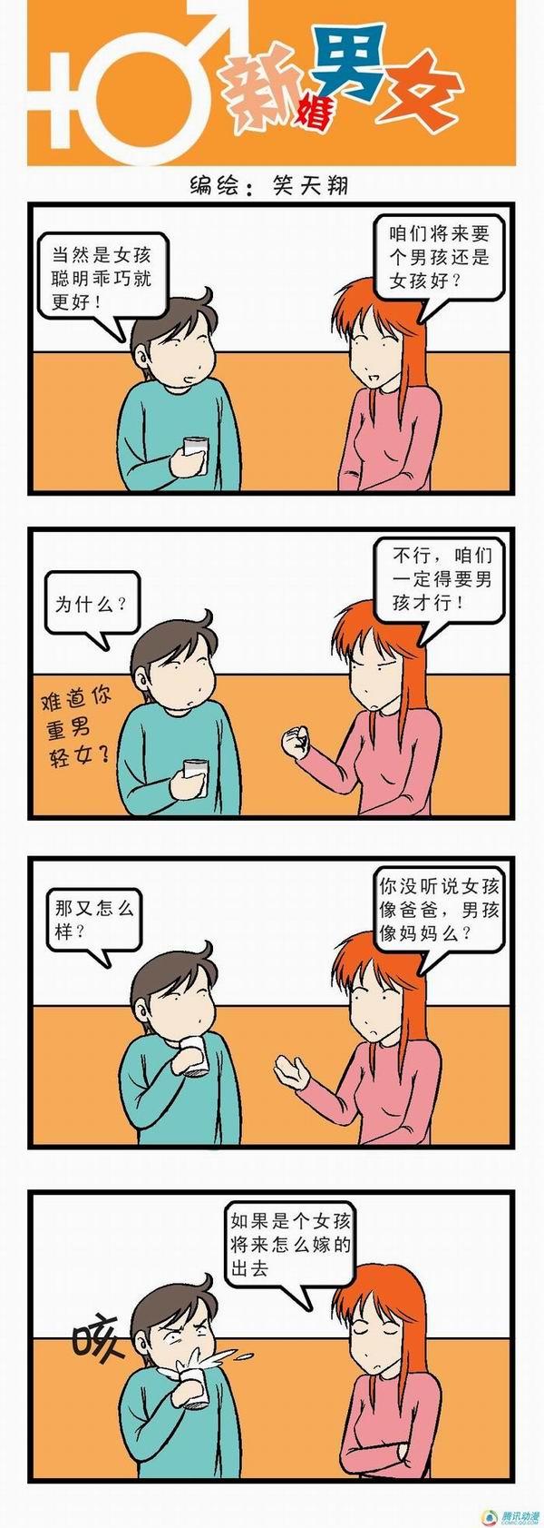 引用 80后小夫妻的爆笑生活[新婚男女]漫画 - 冰 - 送你十份清凉,给我一份真诚
