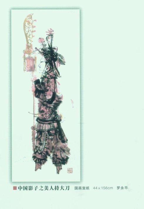 罗永平《中国影子》 - 《花城》 - 《花城》杂志官方博客