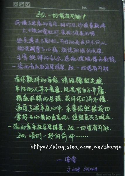 感动  祝福 - vip-shanye - 山野《说。》
