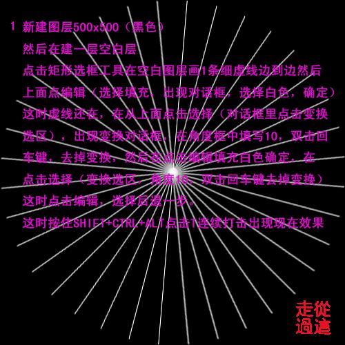 PS制作教程:一起来学习动态光芒制作七彩光芒效果 - tck0123456祝小芳 - 欢迎光临;兔年平安