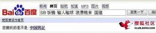 对于中国男足,一定要冷静对待 - 安东 - 寻常放荡