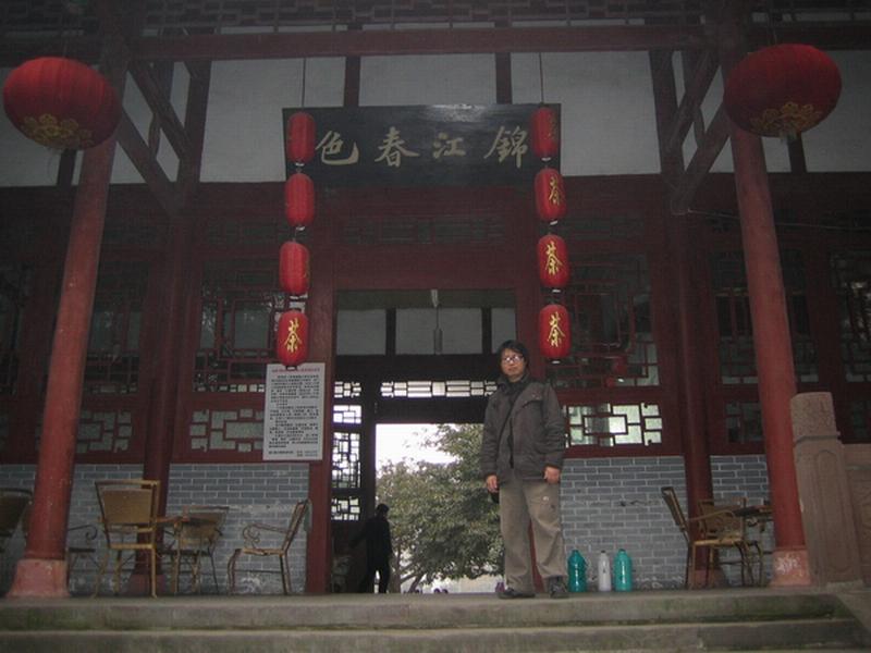 06春节成都PP之二 - 朱达志 - 朱达志的博客